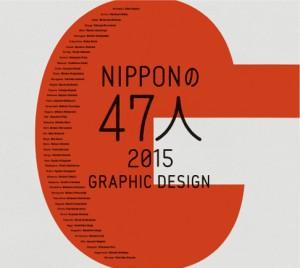 NIPPONの47人