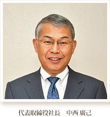 代表取締役社長 中西 廣己